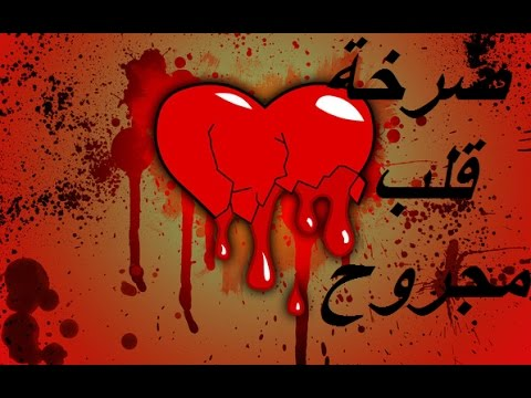 صورة صور قلب موجوع , صور القلب الحزين المكسور