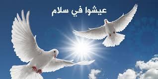 صوره صور عن السلام , احلى صور للسلام