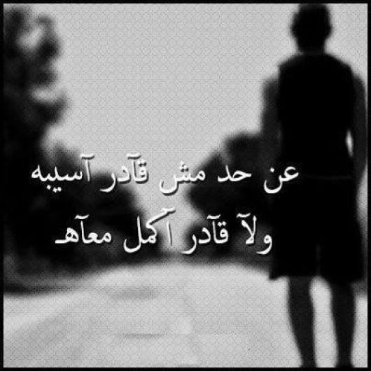 صورة كلام حب حزين فراق , الفراق وماساة الحب
