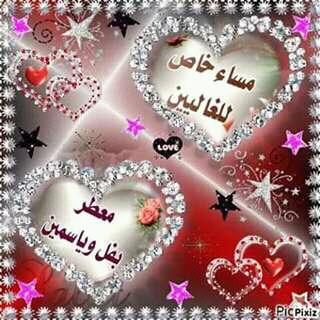 بالصور مسجات مساء الخير , رسائل لكلمة مساء الخير 5759 10