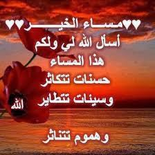 بالصور مسجات مساء الخير , رسائل لكلمة مساء الخير 5759 3