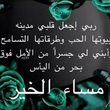 بالصور مسجات مساء الخير , رسائل لكلمة مساء الخير 5759 4