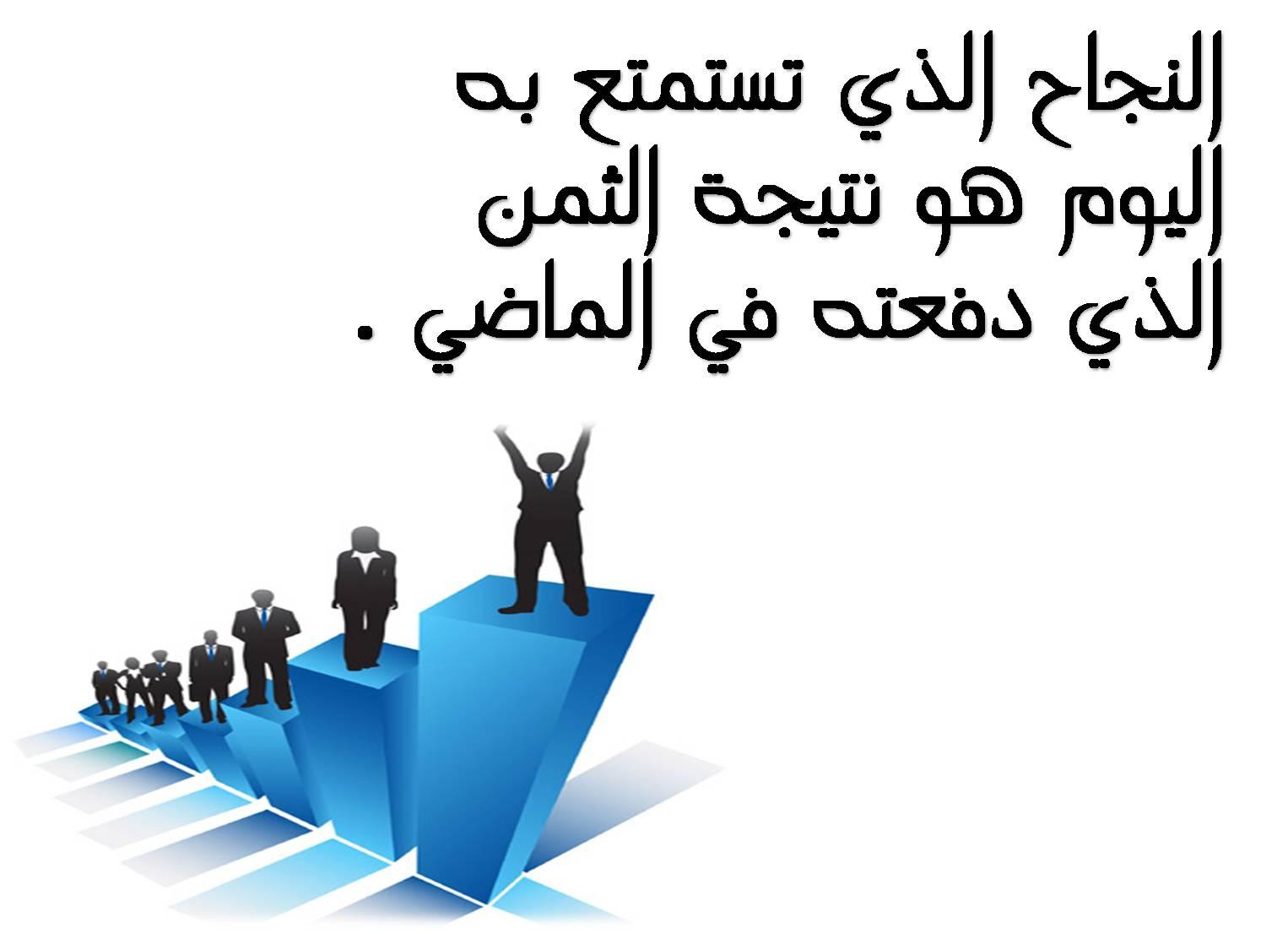 صورة عبارات نجاح قصيره , اجمل العبارات القصيرة عن النجاح