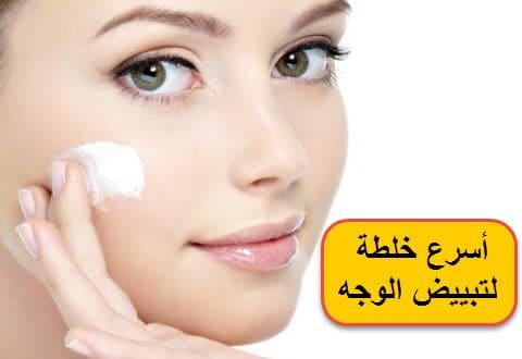 صورة خلطة لتبيض الوجه , وصفات لتبيض الوجه