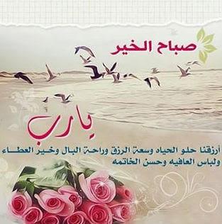 بالصور كلمات عن الصباح قصيره , اجمل كلمات الصباح 5782 2