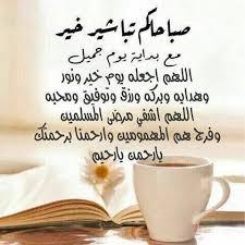 بالصور كلمات عن الصباح قصيره , اجمل كلمات الصباح 5782 3