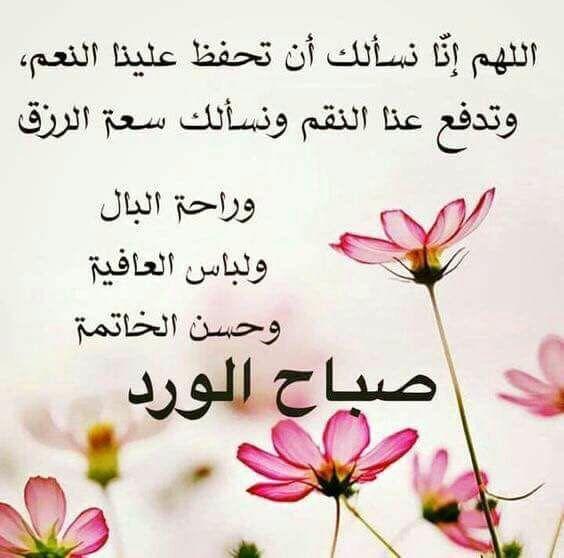 بالصور كلمات عن الصباح قصيره , اجمل كلمات الصباح 5782 4