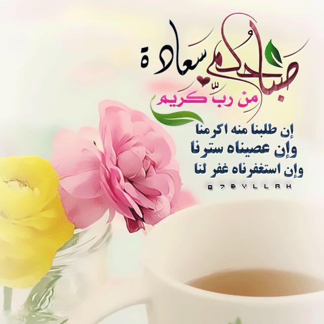 بالصور كلمات عن الصباح قصيره , اجمل كلمات الصباح 5782