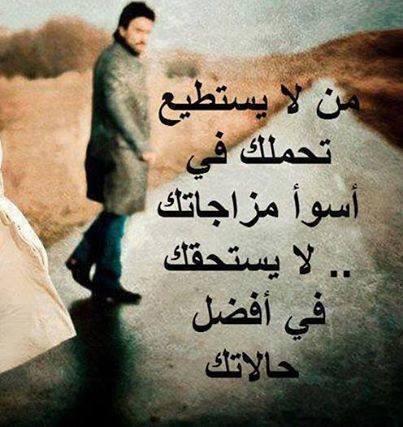صورة كلمات عتاب للزوج , ارق الكلمات للعتاب