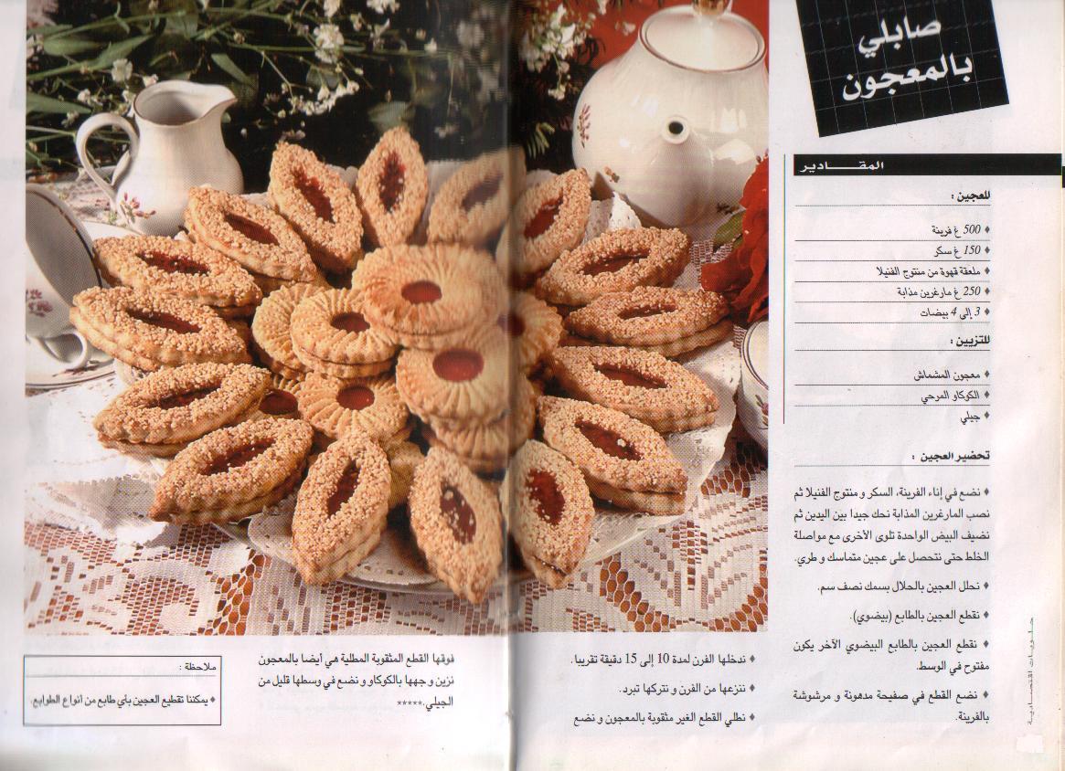 صورة وصفات حلويات بالصور , احلى وصفات الحلويات بالصور
