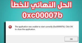 بالصور حل مشكلة 0xc00007b , كيفية حل مشكلة 0xc0007b 5818 1 310x165
