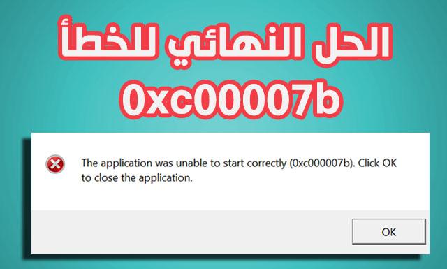 صور حل مشكلة 0xc00007b , كيفية حل مشكلة 0xc0007b