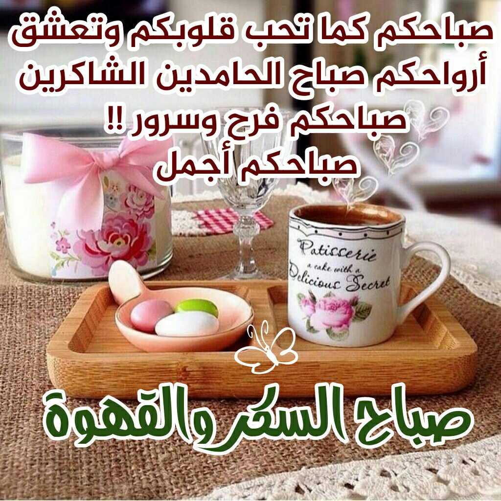 بالصور صباح السكر , اجمل صور عن الصباح 5840 2
