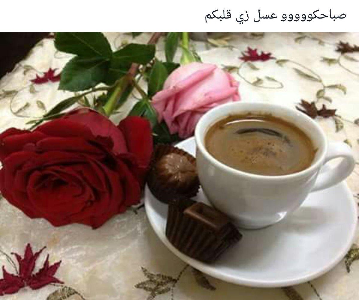 صورة صباح السكر , اجمل صور عن الصباح