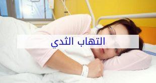 بالصور التهاب الثدي , اعراض التهاب الثدى 5845 2 310x165