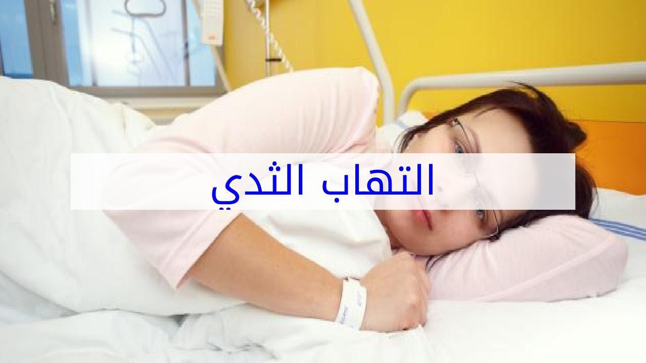 صور التهاب الثدي , اعراض التهاب الثدى
