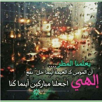 صور شعر عن المطر اجمل الاشعار عن المطر