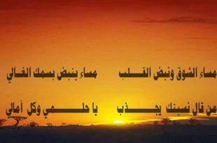 صورة مساء الشوق , اجمل صور عن كلمة مساء الشوق