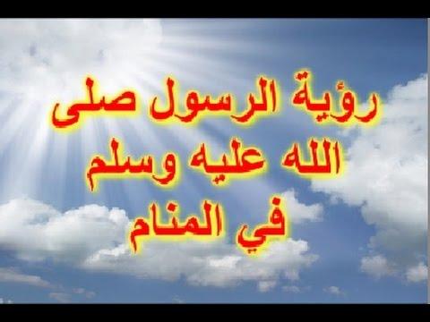 صورة اسباب رؤية النبي في المنام , علامات رؤية الرسول فى المنام