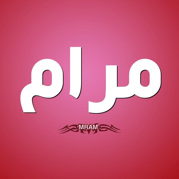 صوره ما معنى اسم مرام , ماذا يعنى اسم مرام
