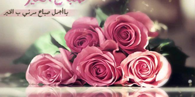 بالصور صباح الخير حبيبي , احلى صباح لاجمل واطيب حبيب 5904 10 660x330
