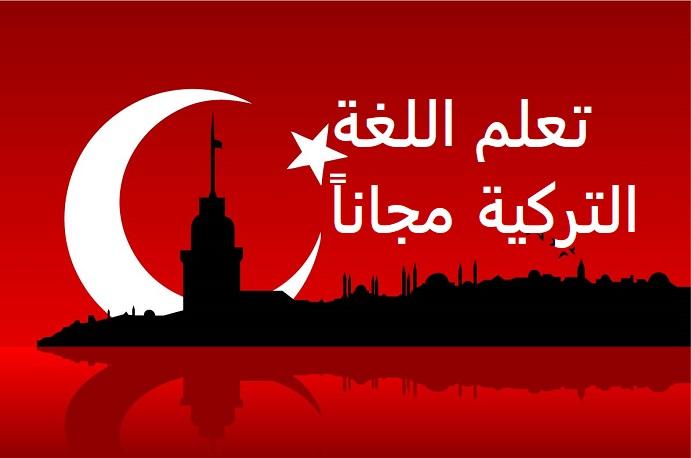 صور تعلم تركي , طرق تعليم اللغة التركية