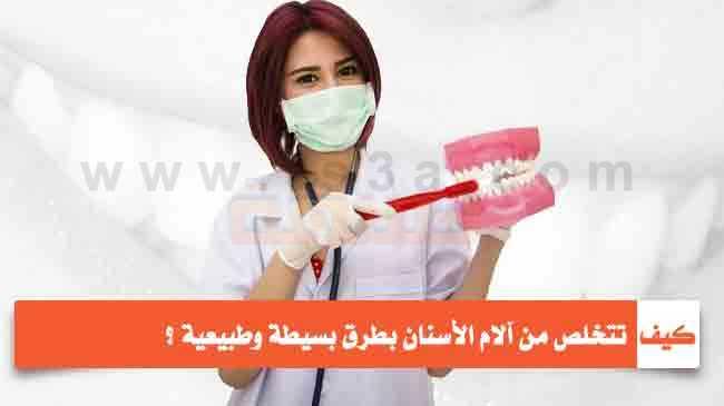 صور تسكين الم الاسنان , الم الاسنان وكيفية تخفيفه