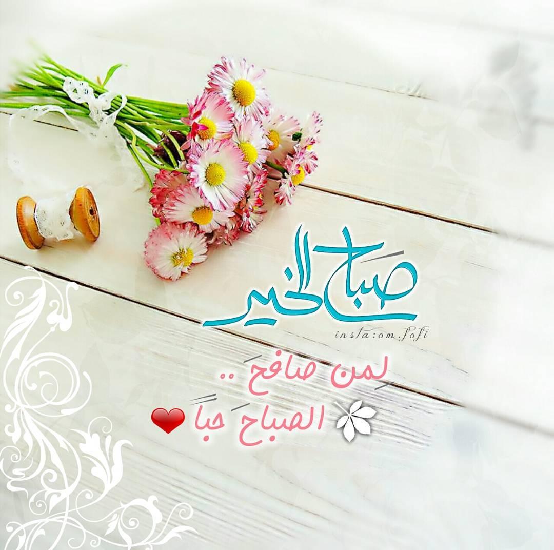 صورة صباح الخير 2019 , احلى صباح خير فى 2019