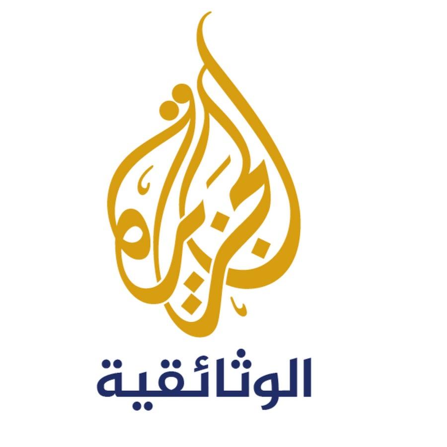 بالصور تردد قناة الجزيرة الوثائقية , الجزيرة الوثائقية وترددها الحالى 6234 3