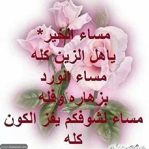 بالصور شعر مساء الخير , اجمل اشعار مساء الخير 6237 1