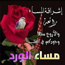 بالصور شعر مساء الخير , اجمل اشعار مساء الخير 6237 7