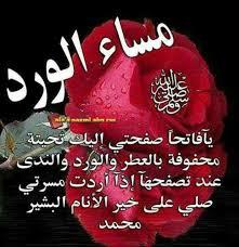 بالصور شعر مساء الخير , اجمل اشعار مساء الخير 6237 8