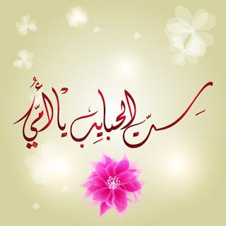 بالصور اجمل الصور لعيد الام فيس بوك , عيد الام واروع الصور للفيس بوك 6238 5