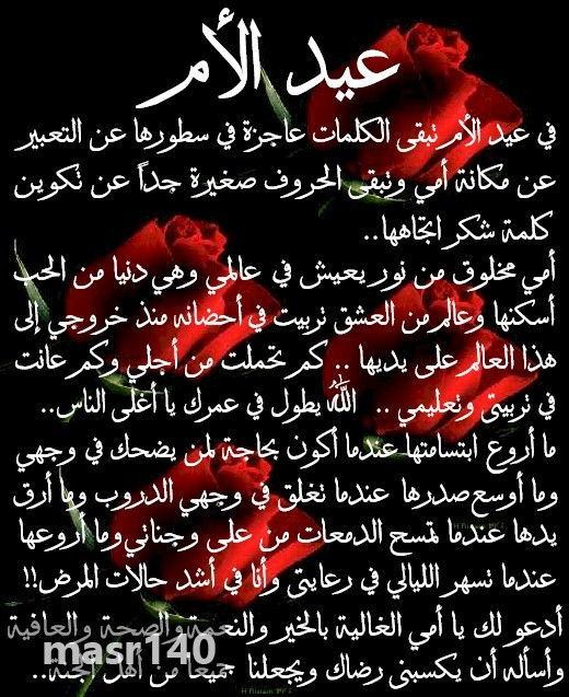 بالصور اجمل الصور لعيد الام فيس بوك , عيد الام واروع الصور للفيس بوك 6238 8
