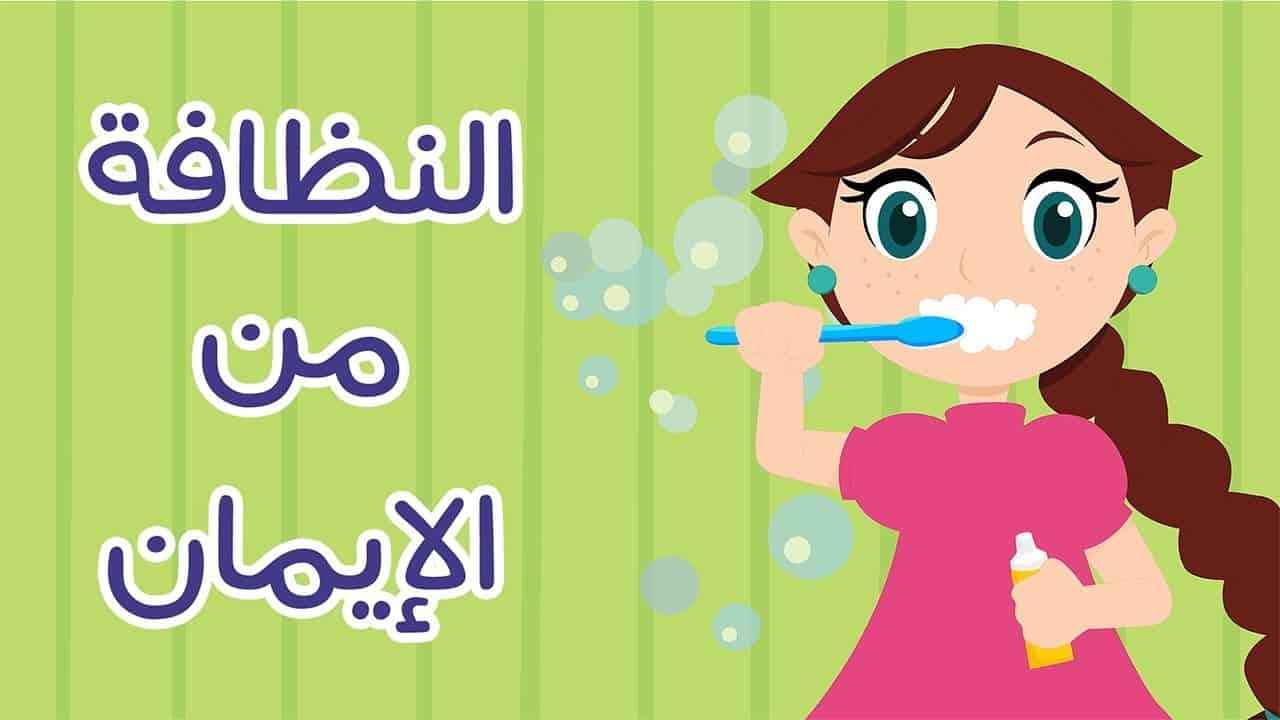 بالصور تعبير عن النظافة , موضوع تعبير عن النظافة 6242 1