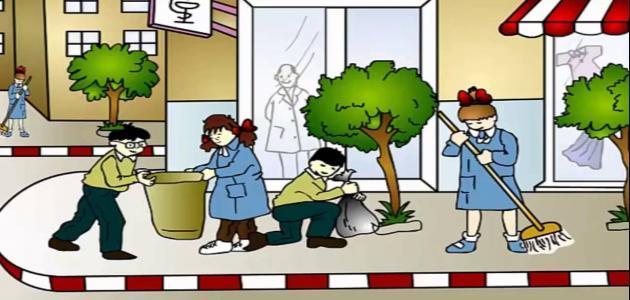 صوره تعبير عن النظافة , موضوع تعبير عن النظافة
