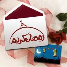 بالصور تهاني شهر رمضان , مباركة بشهر رمضان 6258 1