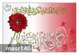 بالصور تهاني شهر رمضان , مباركة بشهر رمضان 6258 2