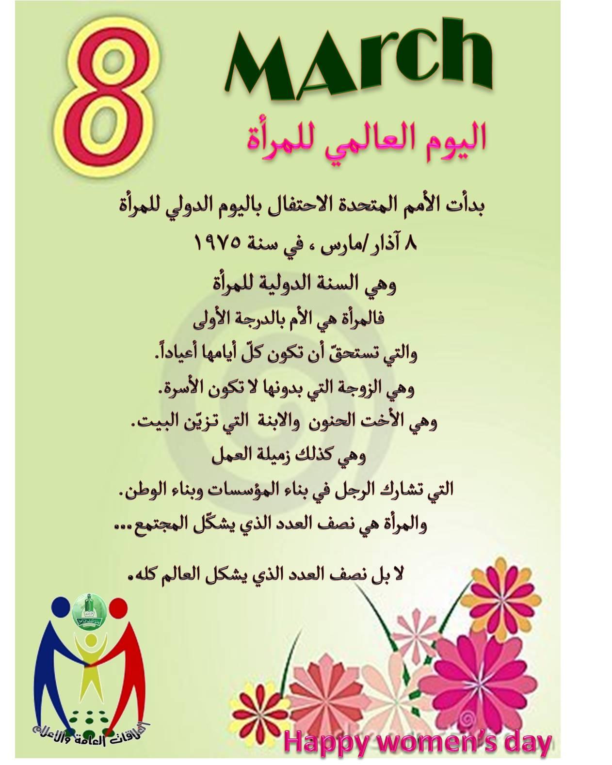 بالصور كلمات عن يوم المراة العالمى , اليوم العالمى للمراة واحلى كلمات عنه 6263 5