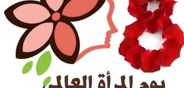 بالصور كلمات عن يوم المراة العالمى , اليوم العالمى للمراة واحلى كلمات عنه 6263 6