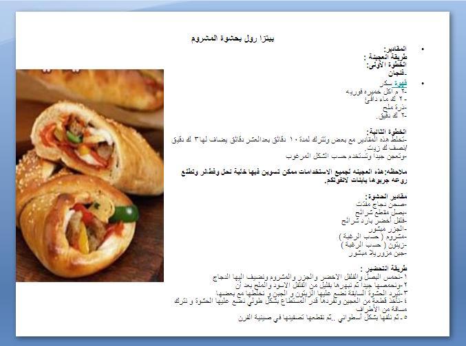 صوره وصفات طبخ , احدث وصفات الاكل