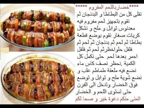 بالصور وصفات طبخ , احدث وصفات الاكل 6264