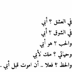 بالصور كلام جميل عن الاب , من احلى ما يقال عن حنان الاب 6269 3