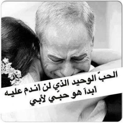 بالصور كلام جميل عن الاب , من احلى ما يقال عن حنان الاب 6269 8