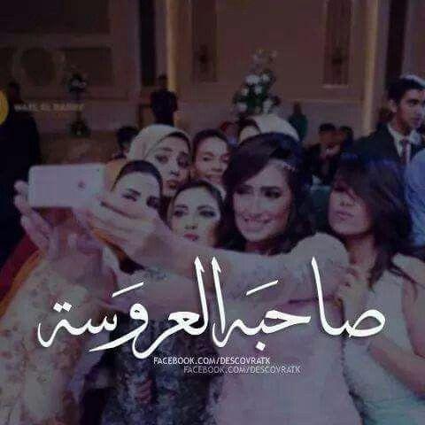 بالصور صور صاحبة العروسة , احلى صور لصديقة العروسة 6274 7