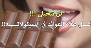 فوائد الشوكولاته , الشوكولاته واهميتها للجسم
