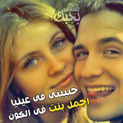 بالصور صور عن حبيبي , احلى صور اهديها لحبيبي 6307 5