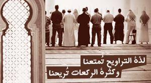 صورة صلاة التراويح في رمضان , اهية صلاة التهجد فى رمضان