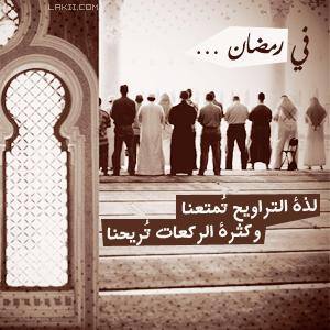 صوره صلاة التراويح في رمضان , اهية صلاة التهجد فى رمضان
