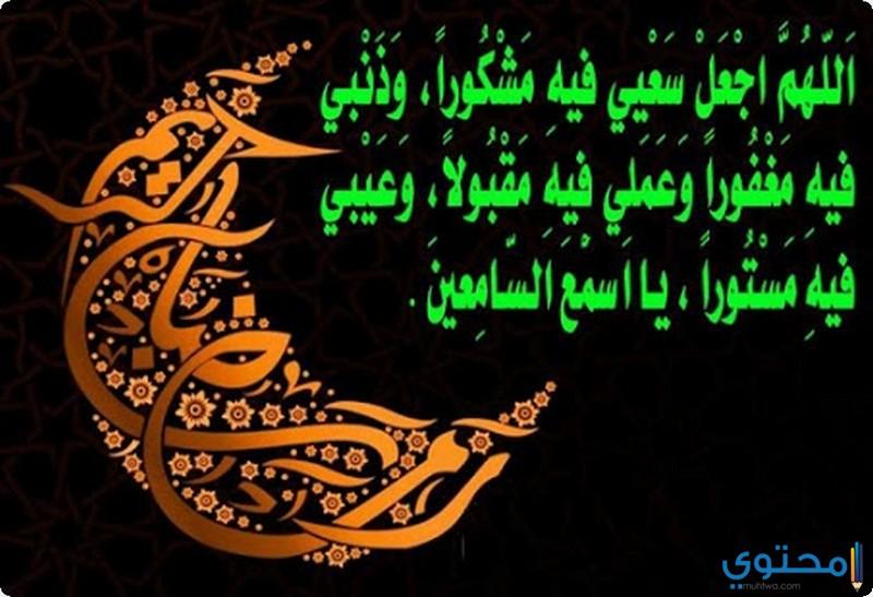 صور دعاء شهر رمضان , اجمل الادعية لشهر رمضان